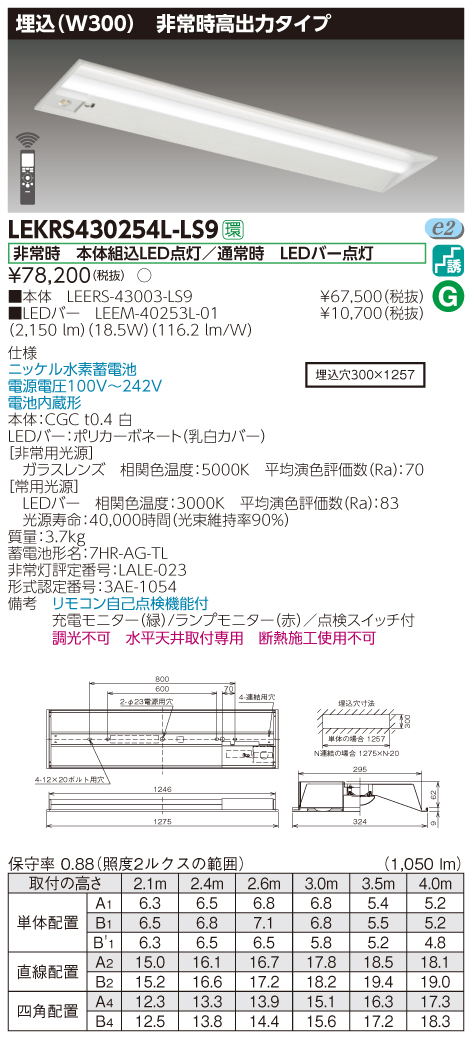 東芝 LEKRS430254L-LS9 TENQOO非常灯40形埋込W300 (LEKRS430254LLS9 )LED組み合せ器具
