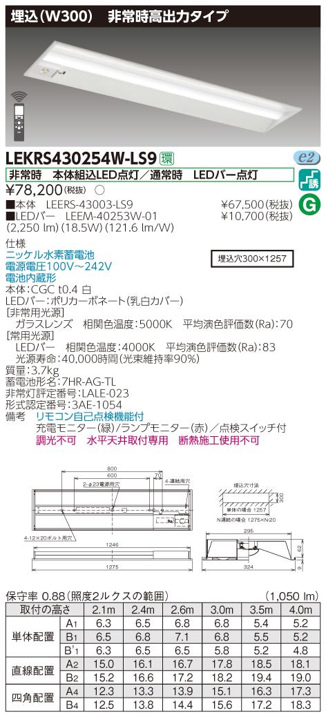 東芝 LEKRS430254W-LS9 TENQOO非常灯40形埋込W300 (LEKRS430254WLS9)LED組み合せ器具