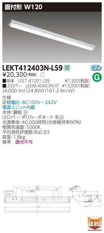 東芝 4台セット LEKT412403N-LS9 (LEKT412403NLS9) TENQOO直付40形W120