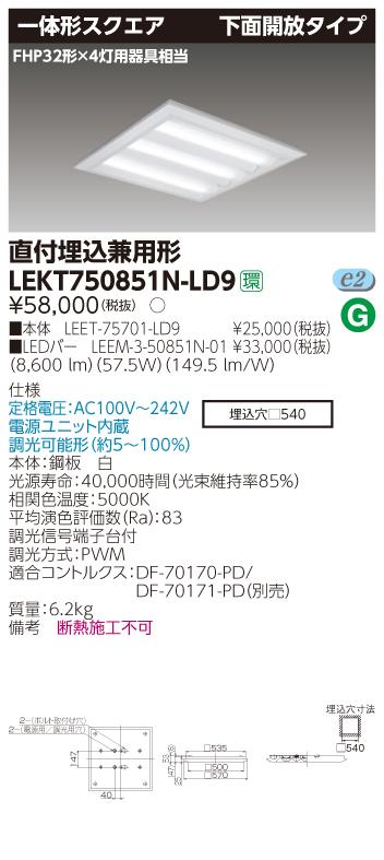 東芝 LEKT750851N-LD9(LEKT750851NLD9)(LEET-75701-LD9+LEEM-3-50851N-01)ベースライトLED組み合せ器具