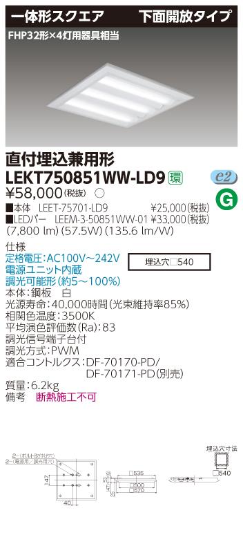 東芝  LEKT750851WW-LD9 (LEET-75701-LD9+LEEM-3-50851WW-01) (LEKT750851WWLD9) ベースライト LED組み合せ器具