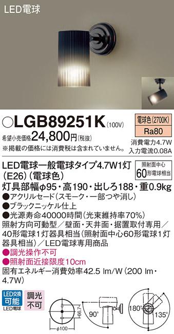 パナソニック Panasonic LGB89251K 天井直付型・壁直付型・据置取付型 LED(電球色) スポットライト・ブラケット