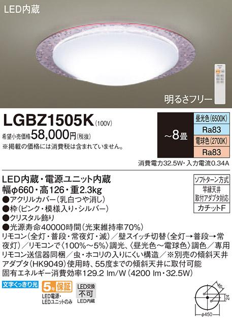 パナソニック Panasonic LGBZ1505K 天井直付型 LED(昼光色~電球色) シーリングライト