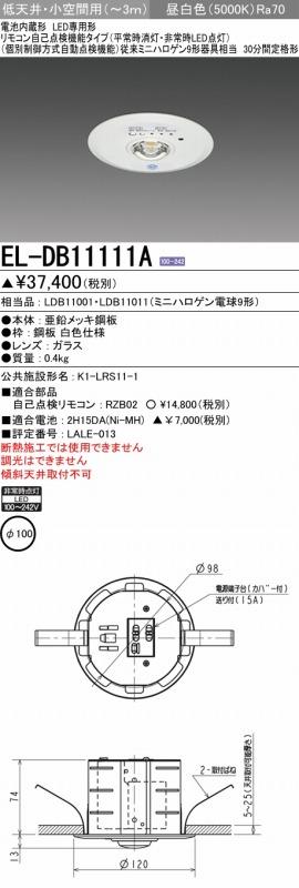 三菱電機 【4台セット】 EL-DB11111A LED非常用照明器具  埋込形φ100 低天井・小空間用(~3m) リモコン自己点検機能タイプ 『ELDB11111A』