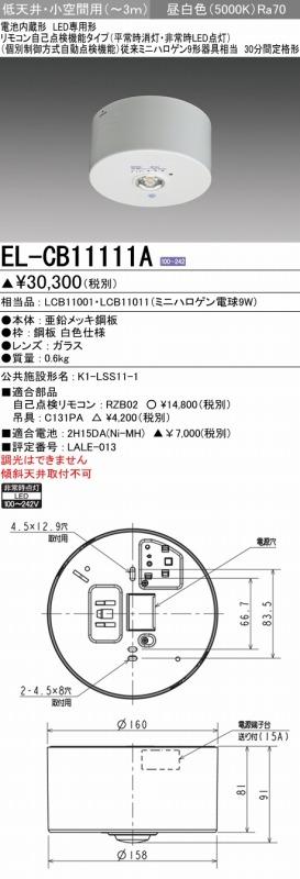 三菱電機 【2台セット】 EL-CB11111A LED非常用照明器具  直付形 低天井用・小空間用(~3m)  リモコン自己点検機能タイプ 『ELCB11111A』