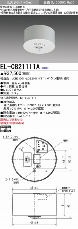 三菱電機 【4台セット】 EL-CB21111A LED非常用照明器具  直付形 低天井用(~3m)  リモコン自己点検機能タイプ 『ELCB21111A』