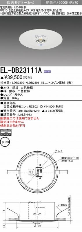 三菱電機 【4台セット】 EL-DB23111A LED非常用照明器具  埋込形φ150 低天井用(~3m)  リモコン自己点検機能タイプ 『ELDB23111A』