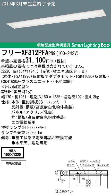 パナソニック XF312PFA PN9 (XF312PFAPN9) ベースライト 天井埋込型 蛍光灯