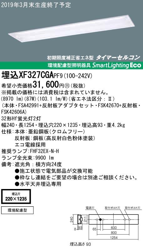 パナソニック XF327CGA PF9 (XF327CGAPF9) スクールコンフォート 学校用 天井埋込型 蛍光灯
