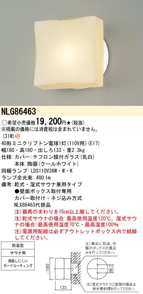 パナソニック NLG86463 業務用サウナ向け 壁直付型(埋込ボックス取付専用)