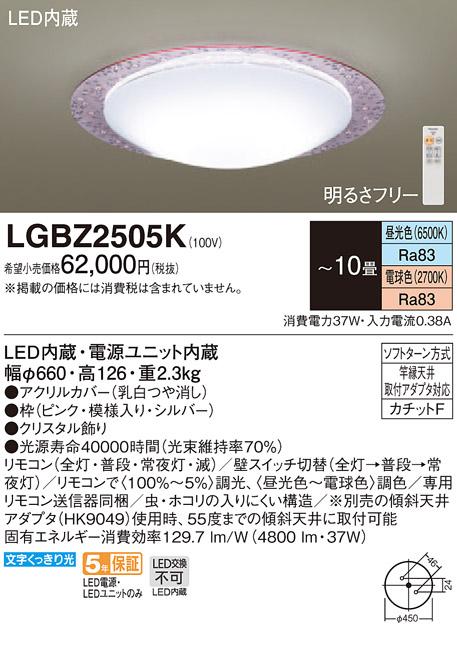 パナソニック Panasonic LGBZ2505K 天井直付型 LED(昼光色~電球色) シーリングライト
