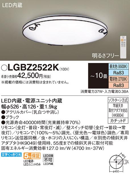 パナソニック Panasonic LGBZ2522K  天井直付型 LED(昼光色~電球色) シーリングライト