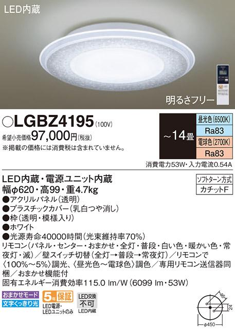 パナソニック Panasonic LGBZ4195  天井直付型 LED(昼光色~電球色) シーリングライト