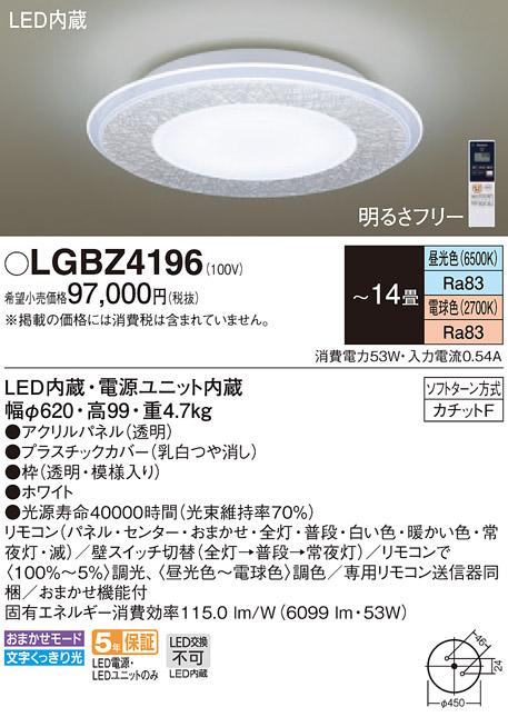 パナソニック Panasonic  LGBZ4196  天井直付型 LED(昼光色~電球色) シーリングライト ~14畳