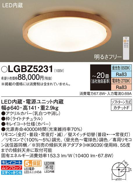 パナソニック Panasonic LGBZ5231 天井直付型 LED(昼光色~電球色) シーリングライト ~20畳