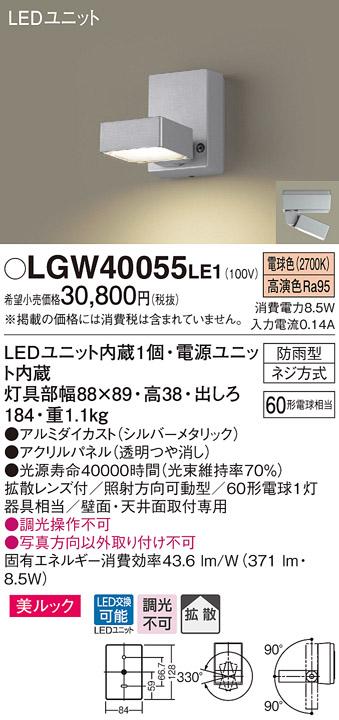 パナソニック Panasonic LGW40055 LE1 天井直付型・壁直付型 LED(電球色) エクステリア スポットライト (LGW40055LE1)