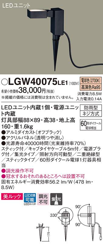パナソニック Panasonic LGW40075 LE1  地中埋込型 LED(電球色) エクステリア スポットライト (LGW40075LE1)