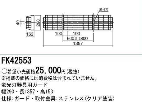パナソニック FK42553 ガード(ステンレス製) FHF32形/FLR・FL40形用