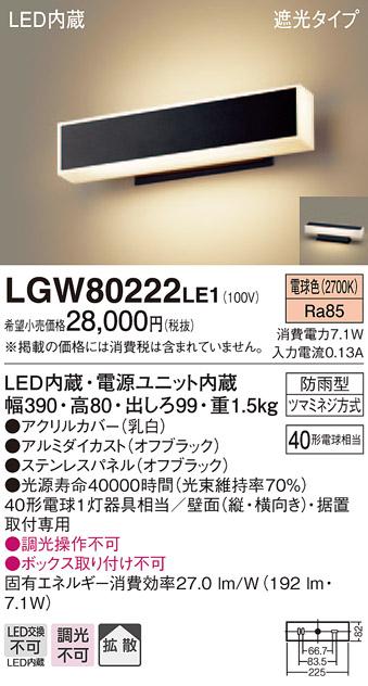 パナソニック Panasonic  LGW80222 LE1 壁直付型・据置取付型 LED(電球色) ポーチライト・勝手口灯・ゲートブラケット (LGW80222LE1)