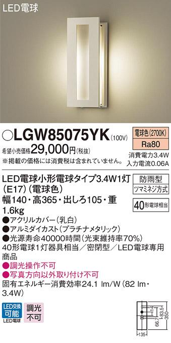 パナソニック Panasonic  LGW85075YK 壁直付型 LED(電球色) ポーチライト