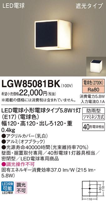 パナソニック Panasonic  LGW85081BK  壁直付型・据置取付型 LED(電球色) ポーチライト・勝手口灯・表札灯・門柱灯