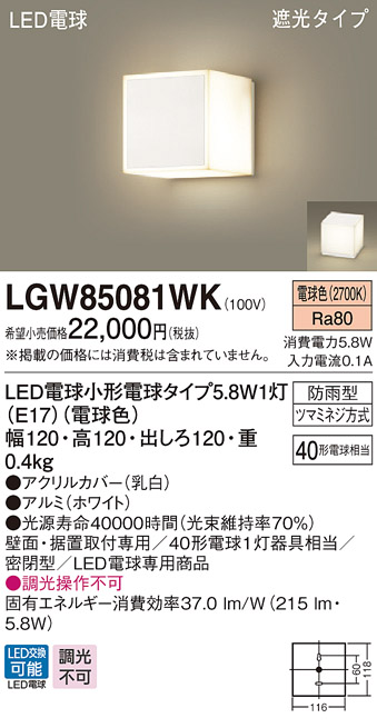 パナソニック Panasonic LGW85081WK  壁直付型・据置取付型 LED(電球色) ポーチライト・勝手口灯・表札灯・門柱灯
