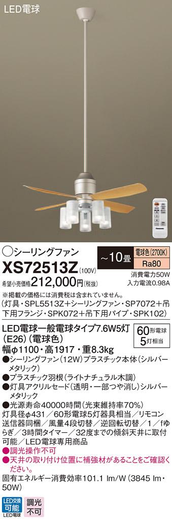 パナソニック XS72513Z シーリングファン(照明器具付) 吊下型 LED(電球色)