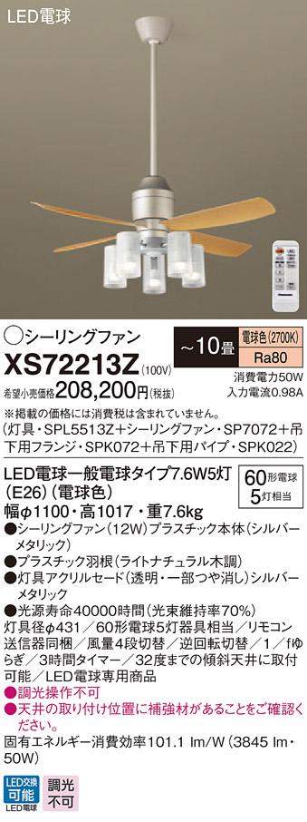 パナソニック XS72213Z シーリングファン(照明器具付) 吊下型 LED(電球色)