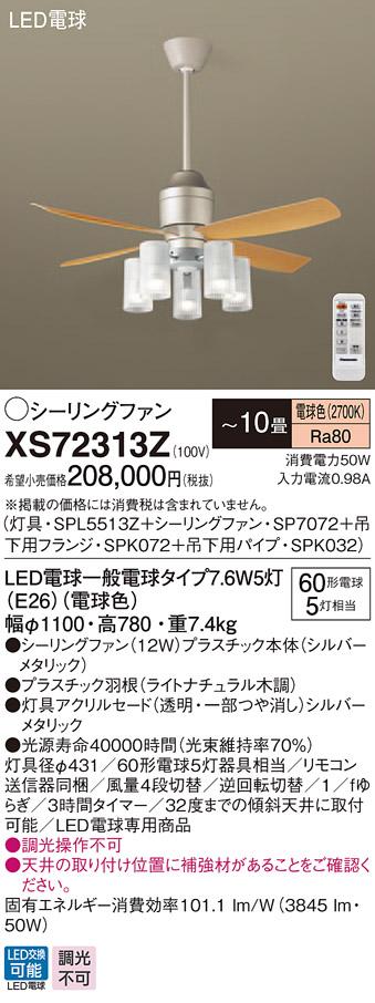 パナソニック XS72313Z シーリングファン(照明器具付) 吊下型 LED(電球色)