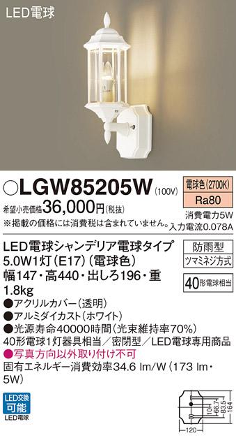 パナソニック Panasonic  LGW85205W  壁直付型 LED(電球色) ポーチライト