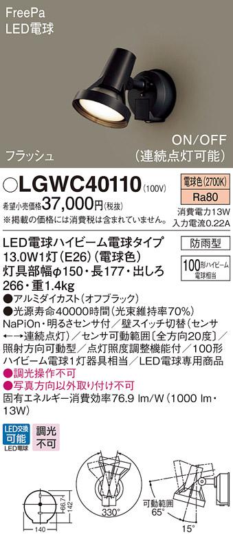 パナソニック Panasonic LGWC40110  壁直付型 LED(電球色) スポットライト・勝手口灯