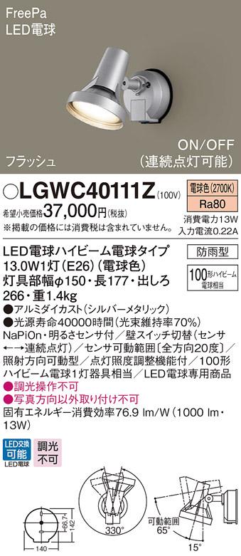 パナソニック Panasonic LGWC40111Z  壁直付型 LED(電球色) スポットライト・勝手口灯