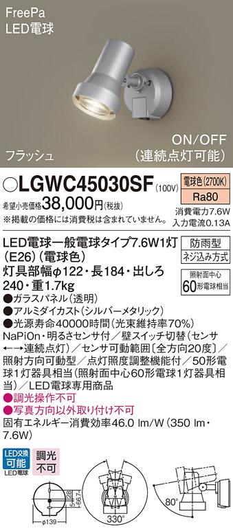 パナソニック Panasonic LGWC45030SF  壁直付型 LED(電球色) スポットライト・勝手口灯