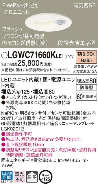パナソニック Panasonic LGWC71660K LE1  天井埋込型 LED(電球色) 軒下用ダウンライト・ポーチライト