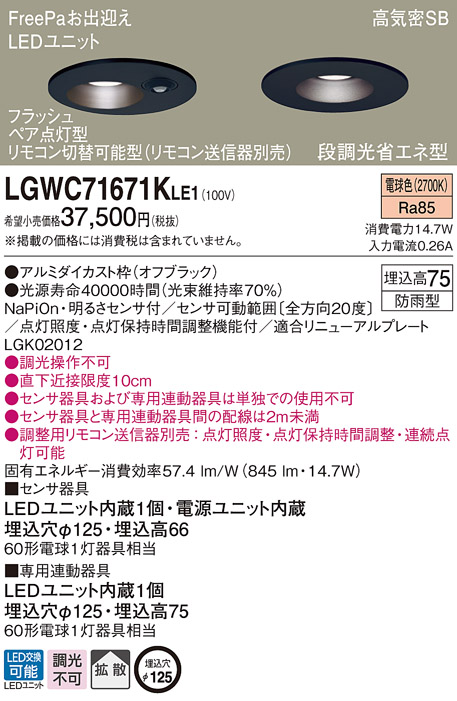 パナソニック Panasonic  LGWC71671K LE1  天井埋込型 LED(電球色) 軒下用ダウンライト ( LGWC71671KLE1)