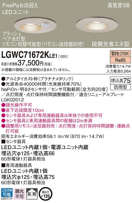パナソニック Panasonic  LGWC71672K LE1 天井埋込型 LED(電球色) 軒下用ダウンライト (LGWC71672KLE1)