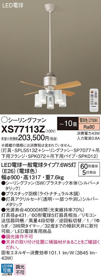 パナソニック XS77113Z シーリングファン(照明器具付) 吊下型 LED(電球色)