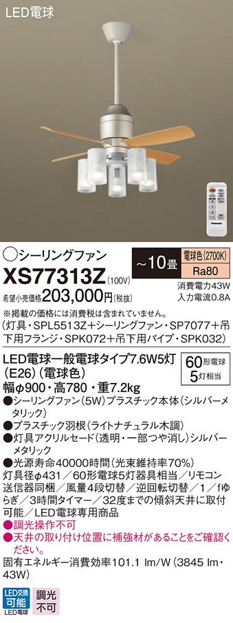 パナソニック XS77313Z シーリングファン(照明器具付) 吊下型 LED(電球色)