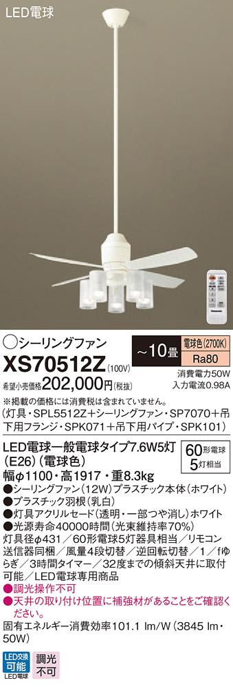 パナソニック XS70512Z シーリングファン(照明器具付) 吊下型 LED(電球色)