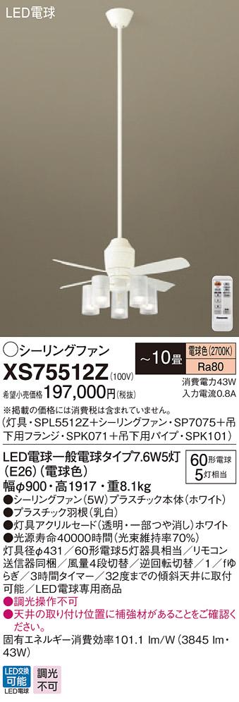 パナソニック XS75512Z シーリングファン(照明器具付) 吊下型 LED(電球色)