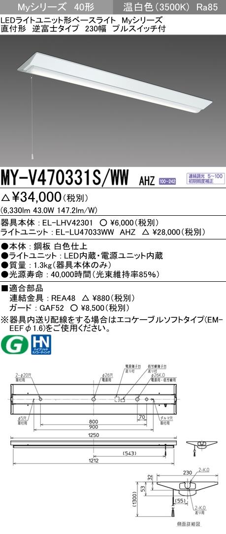 三菱電機 MY-V470331S/WW AHZ 直付形逆富士タイプ 230幅 プルスイッチ付 温白色(6900lm) FHF32形x2灯 高出力相当 連続調光