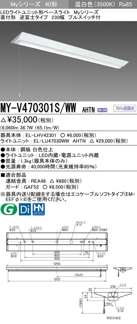 三菱電機 MY-V470301S/WW AHTN 直付形逆富士タイプ 230幅 プルスイッチ付 温白色(6900lm) FHF32形x2灯 高出力相当 固定出力 省電力タイプ