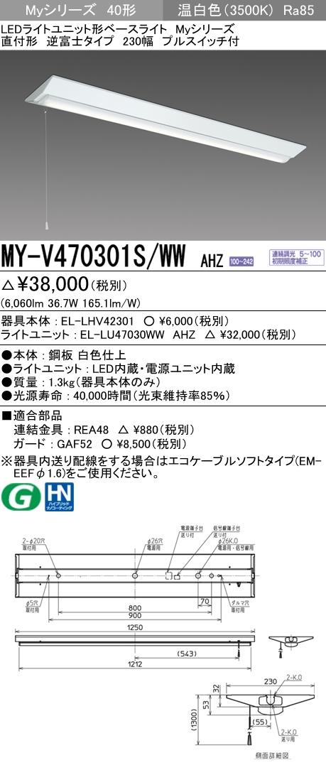 三菱電機 MY-V470301S/WW AHZ 直付形逆富士タイプ 230幅 プルスイッチ付 温白色(6900lm) FHF32形x2灯 高出力相当 連続調光 省電力タイプ