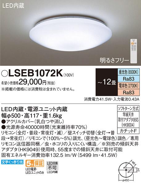 パナソニック Panasonic LSEB1072K  天井直付型 LED(昼光色~電球色) シーリングライト ~12畳
