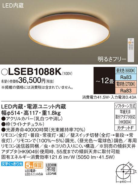 パナソニック Panasonic LSEB1088K 天井直付型 LED(昼光色~電球色) シーリングライト