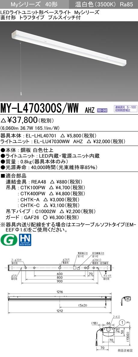 三菱 MY-L470300S/WW AHZ LEDベースライト 直付形トラフタイプ プルスイッチ付 温白色(6900lm) FHF32形x2灯 高出力相当 連続調光 省電力タイプ