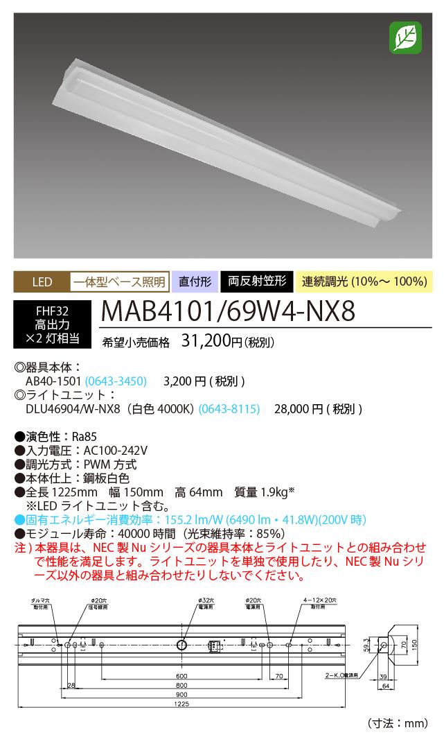 NEC MAB4101/69W4-NX8 LEDベースライト 直付形 両反射笠形 白色(6900lm) FHF32形x2灯 高出力相当 連続調光 『MAB410169W4NX8』