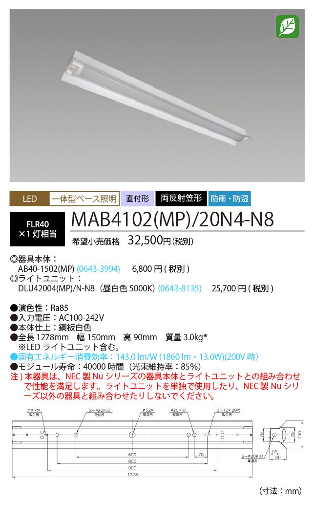 NEC MAB4102(MP)/20N4-N8 LEDベースライト直付形 両反射笠形 防雨・防湿タイプ 昼白色(2000lm) FLR40形x1灯 相当 固定出力