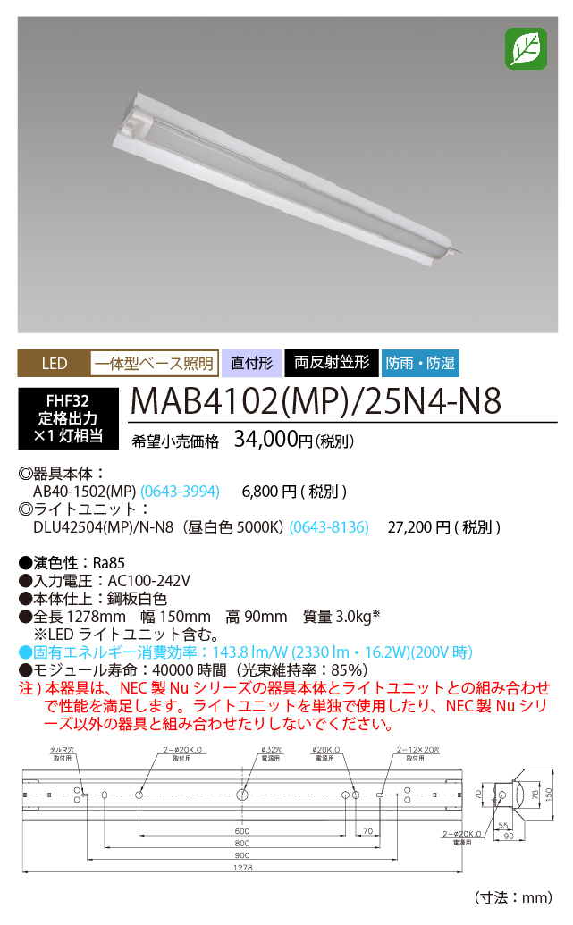 NEC MAB4102(MP)/25N4-N8 LEDベースライト直付形 両反射笠形 防雨・防湿タイプ 昼白色(2500lm) FHF32形x1灯 定格出力相当 固定出力