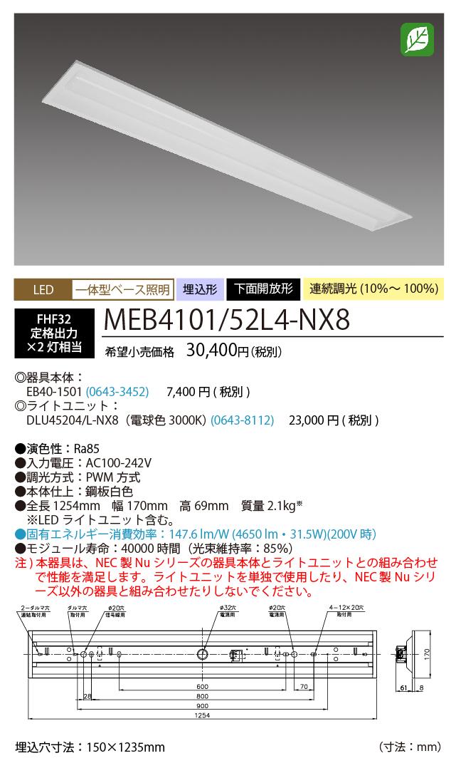 NEC MEB4101/52L4-NX8 LEDベースライト 40形埋込下面開放タイプ150mm幅電球色(5200lm)FHF32形x2灯 定格出力相当 連続調光 埋込穴150X1235『MEB410152L4NX8』